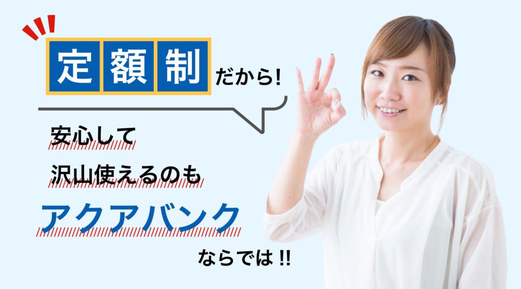 Aquabank アクアバンク アクアバンクを選ぶメリット!