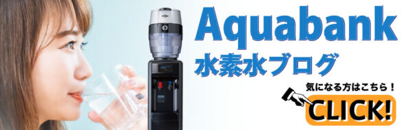 Aquabank アクアバンク ブログ