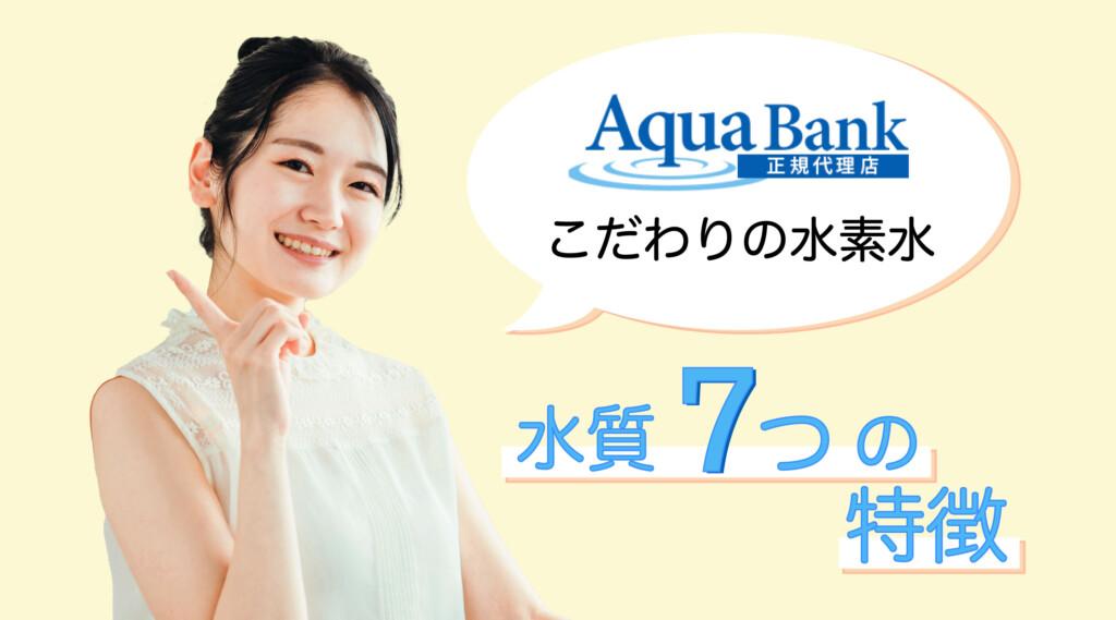 Aquabank アクアバンク こだわりの水素水
