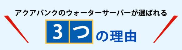 Aquabank アクアバンク アクアバンクのウォーターサーバーが選ばれる理由